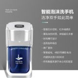 Effective Cleaning Low Energy Consumption Automatic Foam Soap Dispenser Countertop